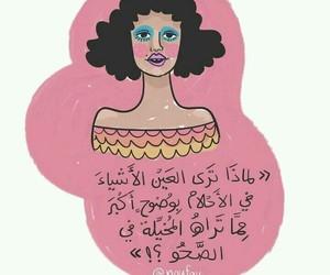 خيال, احﻻم, and حقيقه image