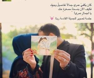 couple, حامل, and بيبي image