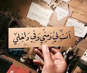 كﻻم, حُبْ, and قلب image