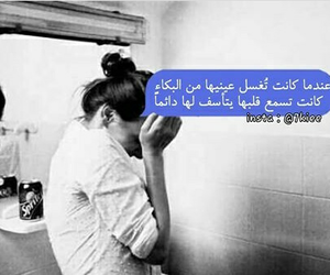 broken, cry, and قلبي image
