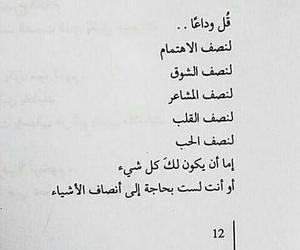 الشوق, الاهتمام, and ﺍﻗﺘﺒﺎﺳﺎﺕ image