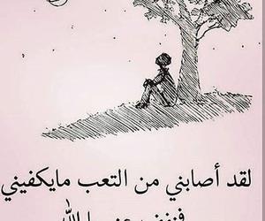 حزنً and تعبً image