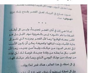 allah, islam, and الفجر image