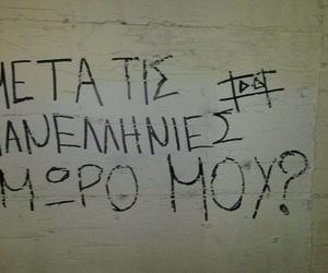 exams, wall, and greek image