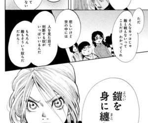 海月姫, お洒落, and ことば image