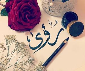 roa, اسم, and رؤى image