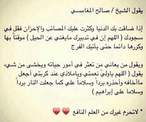 عربي, احبك, and حزن image