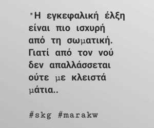 greek, quotes, and skg image