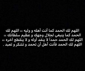 صباح الخير, الحمد لله, and دُعَاءْ image