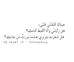 arabic, ask, and حُبْ image