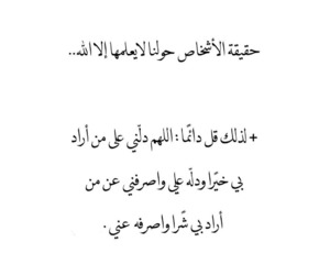 عربي, god, and الله image