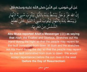 allah, dawn, and islam image