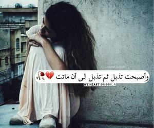 شباب بنات حب, تحشيش عربي عراقي, and العراق حزن image