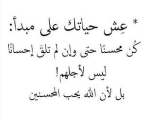 مبدأ, اﻹحسان, and لأن الله يحب المحسنين image