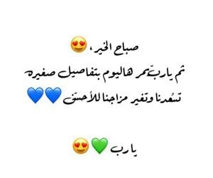 يا رب, صباح الخير, and 👌 image