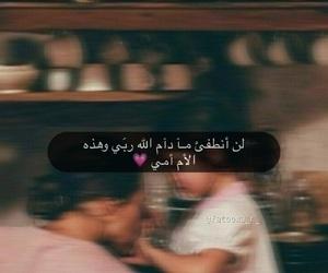 ماما, ٌخوَاطِرَ, and حُبْ image