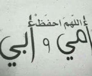 اللهم, أبي, and امي image