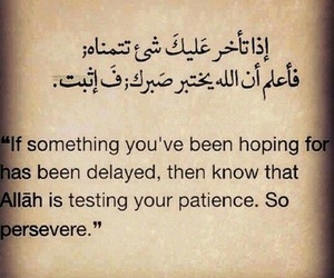allah, islam, and patience image