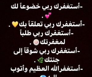 استغفر الله, الحمد لله, and الله image
