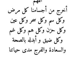 arabic, دُعَاءْ, and اسﻻمي image