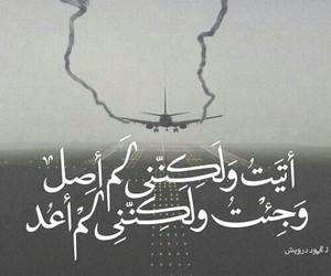 درويش, محمود, and ٌخوَاطِرَ image