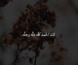 ﻋﺮﺑﻲ and الحمًدلله image