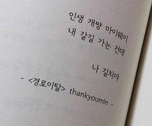 book, korea, and korean image