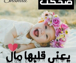 child, songs, and amr diab image