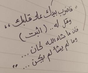 islamic, كلمات, and اسﻻميات image