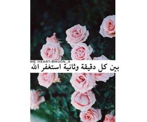 شباب بنات حب, تحشيش عربي عراقي, and العراق اسلاميات جمعة image