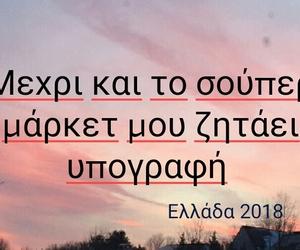 famous, quotes, and Ελλάδα image