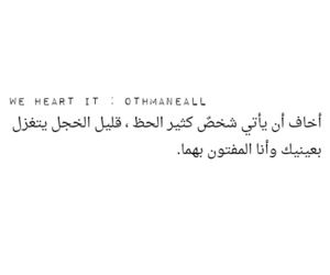 arabic, ask, and quotes image