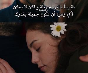 ايلول, مسلسل, and حبيبتيً image