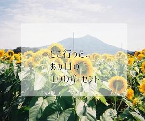 100%, 恋, and 向日葵 image