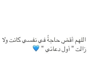 ياجبار and يارب  image