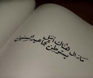 hope, امل, and arabic image