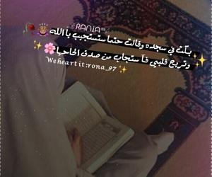 الله, حُبْ, and ﺍﻗﺘﺒﺎﺳﺎﺕ image