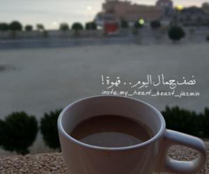 coffee, جُمال, and حُبْ image