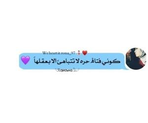 العقل, نعمه, and جهل image