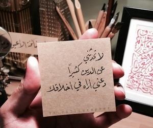 الله and اخلاق image