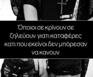greek, greek quotes, and ζηλεια image