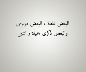 البعض, تحشيش ضحك نكت, and استغفار حسنات image