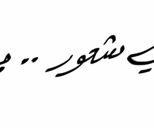 arabic, ﺍﻗﺘﺒﺎﺳﺎﺕ, and كتّاب image