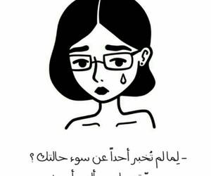 ﺭﻣﺰﻳﺎﺕ, sad, and كلمات image