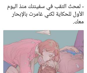 art, حُبْ, and سفينة image