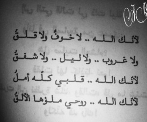 book, qoute, and قراءة image