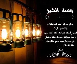 دُعَاءْ, اهل البيت ع, and مساء الخير image