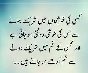 quote, urdu, and quote sayings image