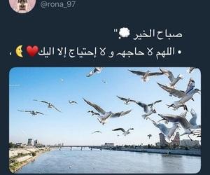 صباح الخير, الله, and حُبْ image