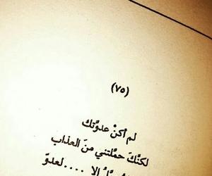 ﺍﻗﺘﺒﺎﺳﺎﺕ, عدوّ, and العذاب image